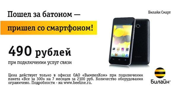 Рекламная кампания Смарта строилась на основе лозунга Пошел за батоном, пришел со смартфоном